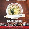 Poster日本2006-