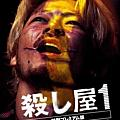 Poster日本2000-