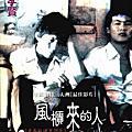 Poster台灣