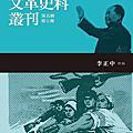 蘭臺出版社2017年