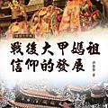 蘭臺出版社學術出書封面