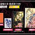 吾命騎士漫畫套組NO.9