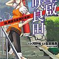 漫畫《重啟咲良田 2》內文試閱