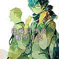 漫畫《遠藤同學的觀察日記》內容試閱