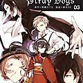 漫畫《文豪Stray Dogs 3》內容試閱