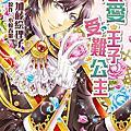 漫畫《戀愛王子受難公主1 (漫畫版)》內容試閱