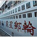 麗星郵輪/石垣島、沖繩