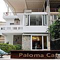 paloma帕洛瑪咖啡