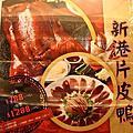 台北-新港茶餐廳