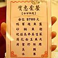 台北-龍都酒樓-菜單