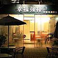 台南‧渡口 咖哩、關東煮