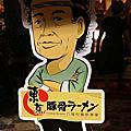 台南‧東京豚骨拉麵(原友愛街)
