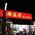 台南‧永康區 聯盈發點心專門店