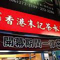 台南‧香港朱記茶水灘