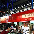 台南‧鴨母寮松香餅鋪