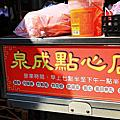 台南‧泉成點心店