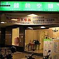台南‧綠色空間