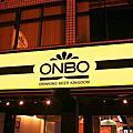 台南‧ONBO