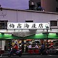 台南‧梅鑫海產店