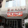 台南‧羅萊義法廚房 Lary