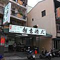 台南‧大港意麵