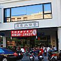 台南‧蔡田水果店