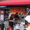 台南‧夏林蔥油餅
