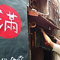 台南‧小滿食堂