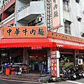 台南‧中華牛肉麵
