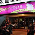 台南‧鵪鶉晚餐
