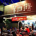 台南‧羊肉攤