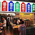 台南‧阿和海產粥