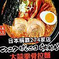 台南‧花月嵐、燒丼株式會社