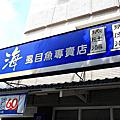 台南‧七海魚皮