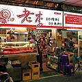 台南‧老李炒螺肉