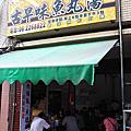 台南‧鴨母寮菜市場 古早味魚丸湯、肉燥飯