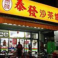 台南‧泰發沙茶爐