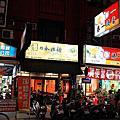 台南‧神座拉麵