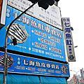 台南‧七海魚肚專賣店