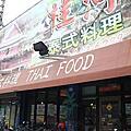 台南‧永康 桂河泰式料理