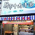 台南‧新市區 新市牛肉湯