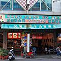 台南‧南區 名信木瓜牛奶專賣店