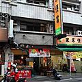 台南‧永康區 小阿姨碳烤