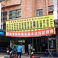 台南‧東區 巷仔內麵店
