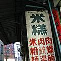 台南‧中西區 青年路巷內無名米糕