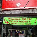 台南‧東區 九旺燒臘