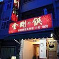 台南‧中西區 金剛の饌