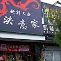 台南‧南區 決意家 麵創工房