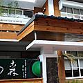 台南‧北區 明森宇治抹茶 勝利店