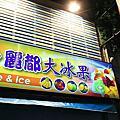 台南‧中西區 麗都大冰果